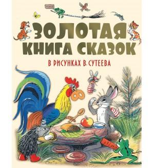 Золотая книга сказок в рисунках В. Сутеева.