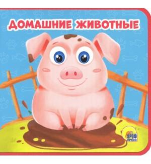 Домашние животные. Книжки на пене 145х143