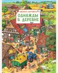 Однажды в деревне. Книжка-картинка (виммельбух)
