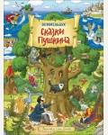 Сказки Пушкина. Книжка-картинка (виммельбух)