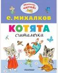 Михалков С. Котята. Малыш, читай!