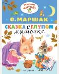 Маршак С. Сказка о глупом мышонке. Малыш, читай!