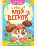 Михалков С. Мой щенок. Сам читаю по слогам