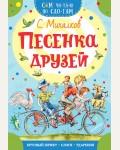 Михалков С. Песенка друзей. Сам читаю по слогам
