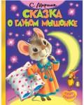 Маршак С. Сказка о глупом мышонке. Чудо-сказки!