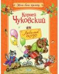 Чуковский К. Любимые сказки. Жили-были книжки