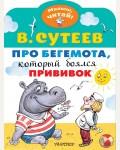Сутеев В. Про бегемота, который боялся прививок. Малыш, читай!