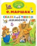Маршак С. Сказка об умном мышонке. Малыш, читай!