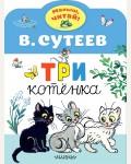 Сутеев В. Три котенка. Малыш, читай!