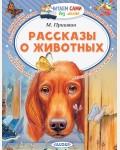 Пришвин М. Рассказы о животных. Читаем сами без мамы