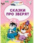 Сутеев В. Маршак С. Сказки про зверят. Читаем сами без мамы