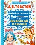 Толстой А. Золотой ключик, или Приключения Буратино. Самые лучшие сказки