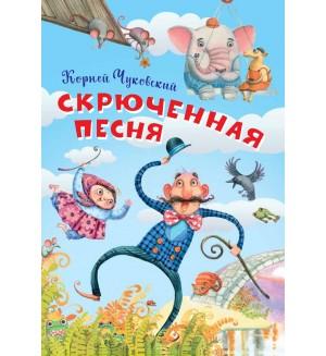 Чуковский К. Скрюченная песня. Нескучайка