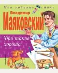 Маяковский В. Что такое хорошо. Мои любимые стихи