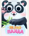 Милая панда. Вырубка с глазками