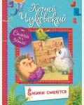 Чуковский В. Ёжики смеются. Стихи для детей. Все лучшие стихи