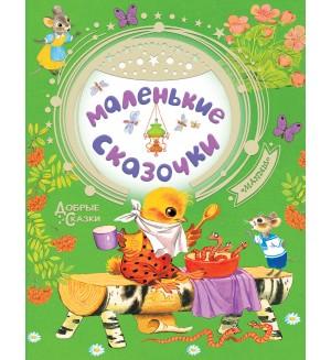 Сутеев В. Маршак С. Маленькие сказочки. Добрые сказки