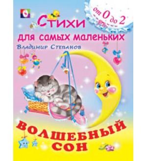Степанов В. Волшебный сон. Стихи для самых маленьких от 0 до 2 лет