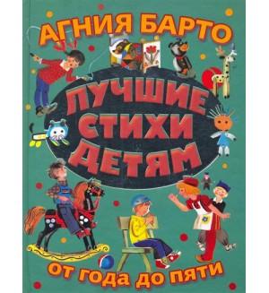 Барто А. Лучшие стихи детям от года до пяти лет. Планета детства