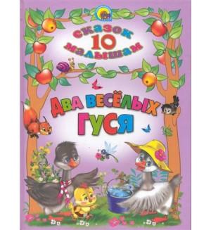 Два веселых гуся. 10 сказок малышам