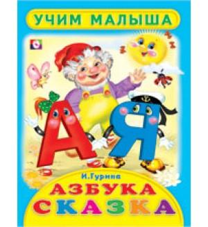 Гурина И. Азбука-сказка. Учим малыша