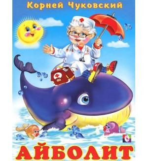 Чуковский К. Айболит. Стихи детям