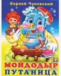 Чуковский К. Мойдодыр. Путаница. Стихи детям