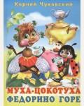 Чуковский К. Муха-Цокотуха. Федорино горе. Стихи детям