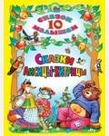 Рашина Т. Сказки лисицы-хитрицы. 10 сказок малышам