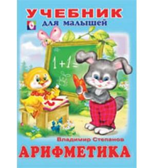 Степанов В. Арифметика. Учебник для малышей