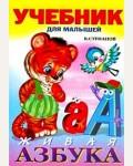 Степанов В. Азбука живая. Учебник для малышей