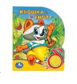Озвученная книга с песенкой. Крошка Енот. Поющие мультяшки
