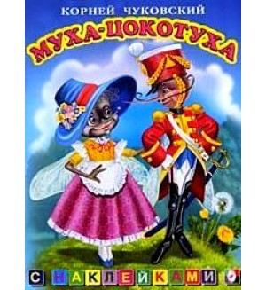 Чуковский К. Муха-цокотуха. Сказки с наклейками