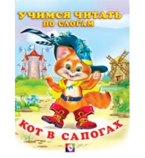 Кот в сапогах. Учимся читать по слогам