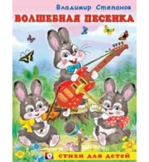 Степанов В. Волшебная песенка. Стихи для детей