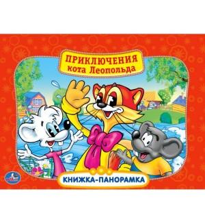 Приключения Кота Леопольда. Книжка-панорамка