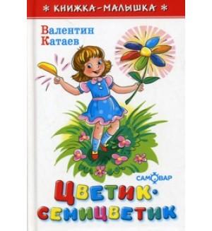 Катаев В. Цветик-семицветик. Книжка-малышка