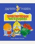 Родари Д. Приключения Чиполлино. Стихи и сказки для детей