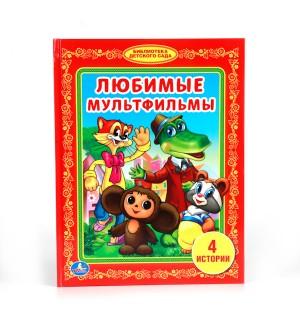 Любимые мультфильмы. Библиотека детского сада