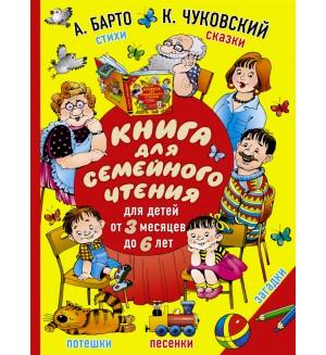Барто А. Чуковский К. Книга для семейного чтения: для детей от 3 месяцев до 6 лет