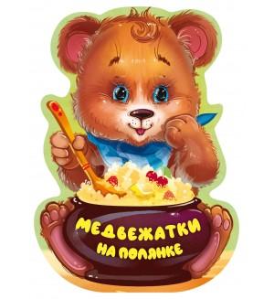 Пикулева Н. Медвежатки на полянке. Мои первые друзья. Гармошки