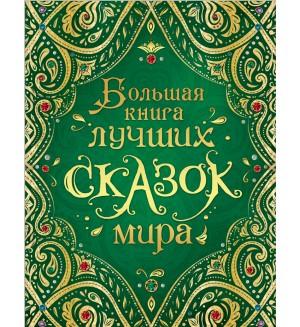 Большая книга лучших сказок мира.