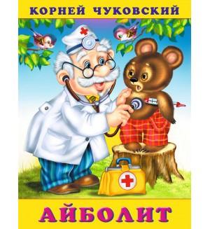 Чуковский К. Айболит. Сказки Корнея Чуковского