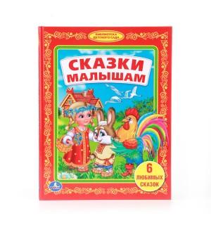 Сказки малышам. Библиотека детского сада