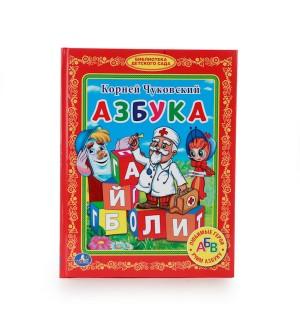 Чуковский К. Азбука. Библиотека детского сада