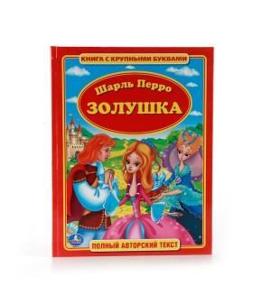 Перро Ш. Золушка. Книга с крупными буквами