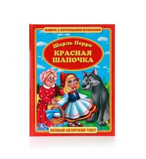 Перро Ш. Красная шапочка. Книга с крупными буквами