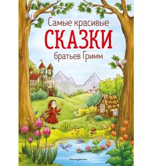 Гримм В. и Я. Самые красивые сказки братьев Гримм. Золотые сказки для детей