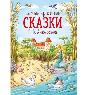 Андерсен Г. Самые красивые сказки. Золотые сказки для детей