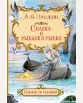 Пушкин А. Сказка о рыбаке и рыбке. Сказка за сказкой